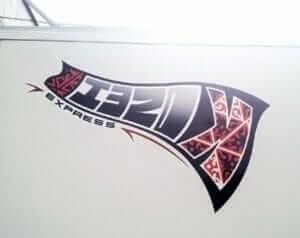 興正運輸トラック看板デザイン