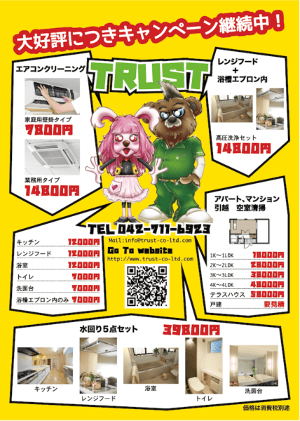 TRUST A4フライヤーデザイン