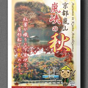嵐山通船B1ポスター