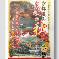 嵐山通船B1ポスターデザイン