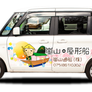 嵐山通船営業車