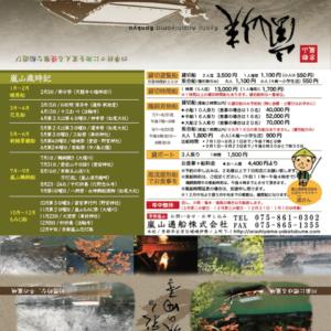 arasiyama_flyer_omote