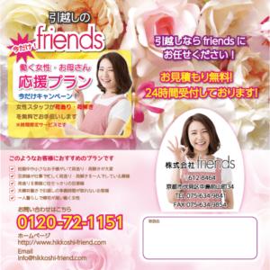 friends_leaflet_new_omote