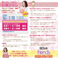 friends_leaflet_new_ura