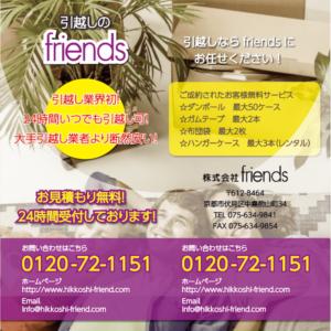 friends_leaflet_omote
