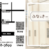 ふなっきーの部屋折リーフレットデザイン