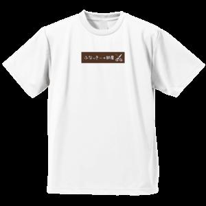 ふなっきーの部屋Tシャツ