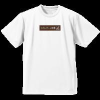 ふなっきーの部屋Tシャツデザイン