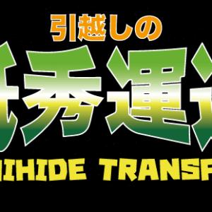 kamihide_logo-type