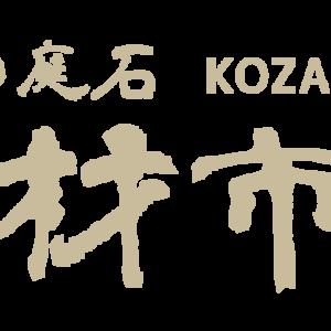 古材市庭ロゴタイプ
