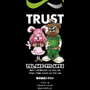 trust_flyer_ura